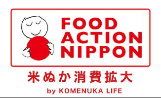 FOOD ACTION NIPPON 米ぬか消費拡大