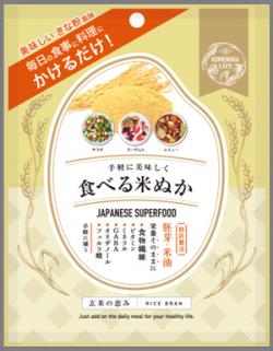 食べる米ぬか商品画像