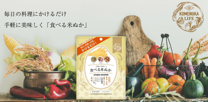 米ぬかライフの食べる米ぬか紹介画像
